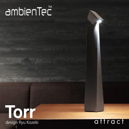 アンビエンテック ambienTec トア Torr タスクライト コードレス LED 3段階調光 充電式 USB対応 ライト 照明 (TRR-01) デザイン:小関 隆一 カラー:ブラック・ホワイト ライト テラス リビング 【smtb-KD】