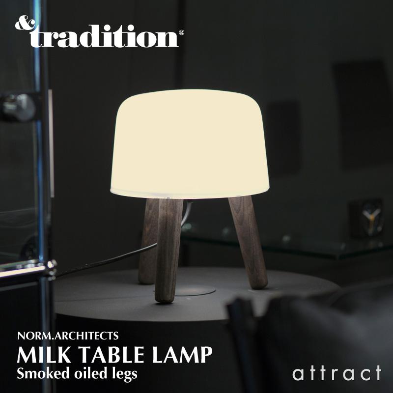 アンド トラディション & tradition ミルク テーブルランプ MILK TABLE LAMP NA1 カラー:スモークドオイル ブラックコード デザイン:ノーム・アーキテクツ アッシュ 3本脚 北欧 オパールガラス スタンド 【smtb-KD】