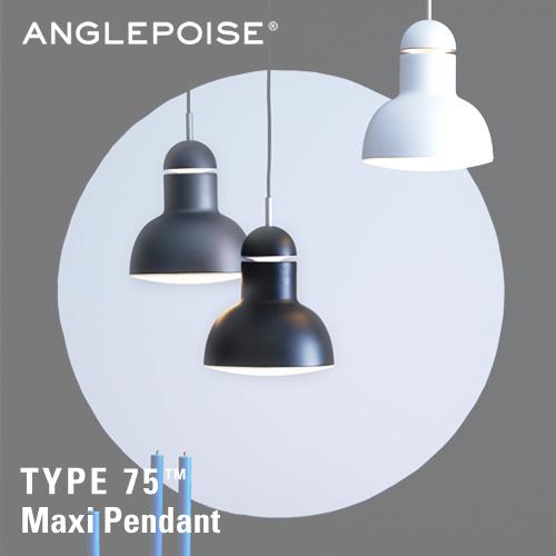 アングルポイズ ANGLEPOISE タイプ75 マキシ Type75 Maxi ペンダントランプ シーリング デザイン:ケネス・グランジ Kenneth Grange カラー:3色 天井 シンプル 照明 ランプ 工業 イギリス 北欧 【smtb-KD】