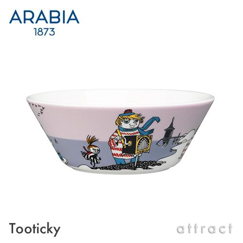 アラビア ARABIA Moomin Collection ムーミンコレクション Tooticky トゥーティッキ・おしゃまさん ボウル 15cm ムーミンボウル  【HLS_DU】