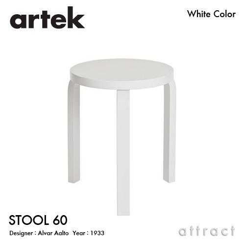 アルテック Artek STOOL 60 スツール 60 3本脚 バーチ材 スタッキング可能 デザイン:Alvar Aalto 座面・脚部 ホワイトラッカー仕上げ フィンランド 北欧 【smtb-KD】