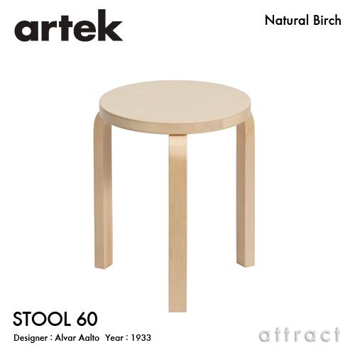 アルテック Artek STOOL 60 スツール 60 3本脚 バーチ材 スタッキング可能 デザイン:Alvar Aalto 座面 バーチ 脚部 クリアラッカー仕上げ フィンランド 北欧 【smtb-KD】