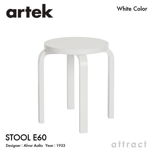 アルテック Artek STOOL E60 スツール E60 4本脚 バーチ材 スタッキング可能 デザイン:Alvar Aalto 座面・脚部 ホワイトラッカー仕上げ フィンランド 北欧 【smtb-KD】