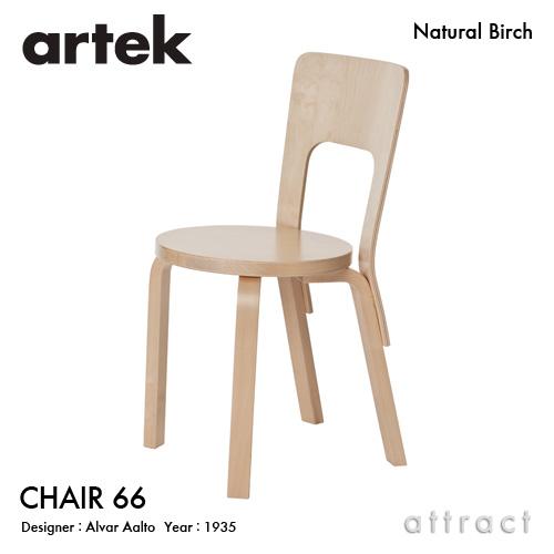 アルテック Artek CHAIR 66 チェア 66 バーチ材 椅子 ダイニング デザイン:Alvar Aalto 座面 バーチ 脚部 クリアラッカー仕上げ フィンランド 北欧 【smtb-KD】