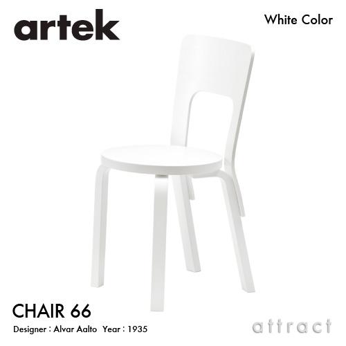 アルテック Artek CHAIR 66 チェア 66 バーチ材 椅子 ダイニング デザイン:Alvar Aalto 座面・脚部 ホワイトラッカー仕上げ フィンランド 北欧 【smtb-KD】