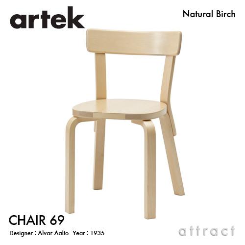 アルテック Artek CHAIR 69 チェア 69 バーチ材 椅子 ダイニング デザイン:Alvar Aalto 座面 バーチ 脚部 クリアラッカー仕上げ フィンランド 北欧 【smtb-KD】