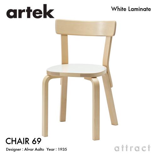 アルテック Artek CHAIR 69 チェア 69 バーチ材 椅子 ダイニング デザイン:Alvar Aalto 座面 ホワイトラミネート 脚部 クリアラッカー仕上げ フィンランド 北欧 【smtb-KD】