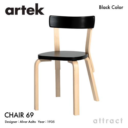 アルテック Artek CHAIR 69 チェア 69 バーチ材 椅子 ダイニング パイミオカラー デザイン:Alvar Aalto 背座 ブラック 脚部 クリアラッカー仕上げ フィンランド 北欧 【smtb-KD】