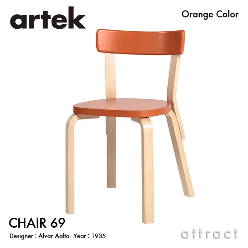 アルテック Artek CHAIR 69 チェア 69 バーチ材 椅子 ダイニング パイミオカラー デザイン:Alvar Aalto 背座 オレンジ 脚部 クリアラッカー仕上げ フィンランド 北欧 【smtb-KD】