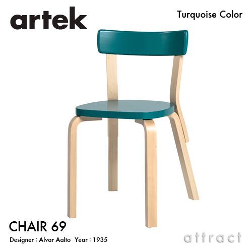 アルテック Artek CHAIR 69 チェア 69 バーチ材 椅子 ダイニング パイミオカラー デザイン:Alvar Aalto 背座 ターコイズ 脚部 クリアラッカー仕上げ フィンランド 北欧 【smtb-KD】