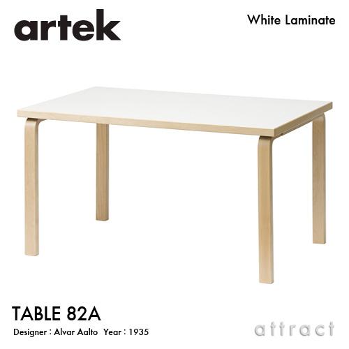 アルテック Artek TABLE 82A テーブル 82A サイズ:150×85cm 厚み 5cm バーチ材 デザイン:Alvar Aalto 天板 ホワイトラミネート 脚部 クリアラッカー仕上げ ダイニング デスク フィンランド 北欧 【smtb-KD】