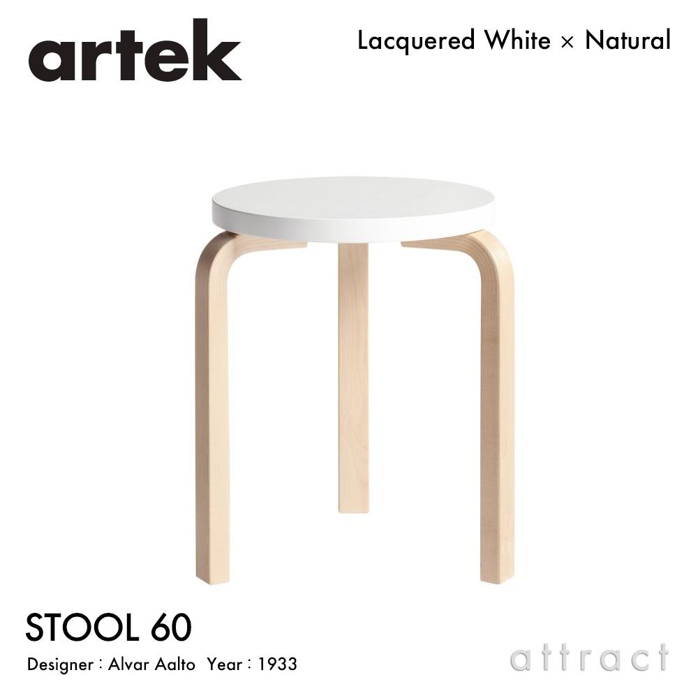 アルテック Artek STOOL 60 スツール 60 3本脚 バーチ材 スタッキング可能 デザイン:Alvar Aalto パイミオカラー:座面 ホワイト 脚部 クリアラッカー仕上げ フィンランド 北欧 【smtb-KD】