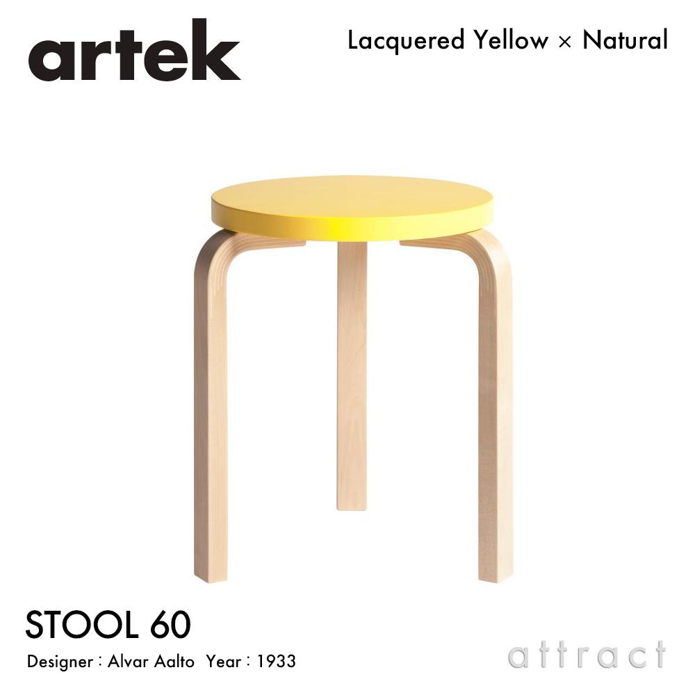 アルテック Artek STOOL 60 スツール 60 3本脚 バーチ材 スタッキング可能 デザイン:Alvar Aalto パイミオカラー:座面 イエロー 脚部 クリアラッカー仕上げ フィンランド 北欧 【smtb-KD】