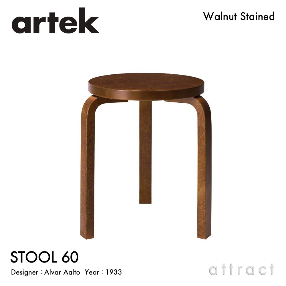 アルテック Artek STOOL 60 スツール 60 3本脚 バーチ材 スタッキング可能 デザイン:Alvar Aalto 座面&脚部 ウォルナット ステイン仕上げ フィンランド 北欧 【smtb-KD】