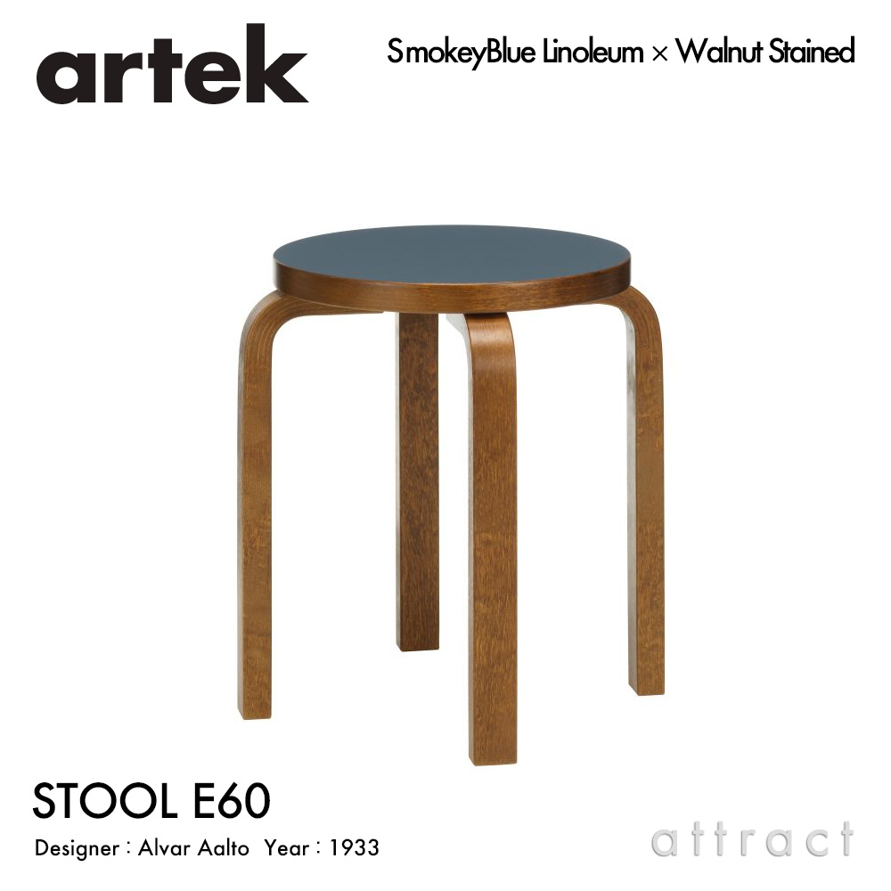 アルテック Artek STOOL E60 スツール E60 4本脚 バーチ材 スタッキング可能 デザイン:Alvar Aalto カラー:座面 スモーキーブルー リノリウム 脚部 ウォルナット ステイン フィンランド 北欧 【smtb-KD】