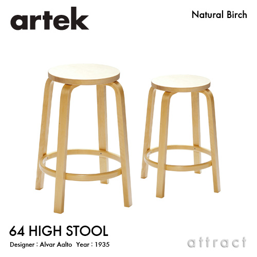 アルテック Artek 64 HIGH STOOL ハイスツール 64 バーチ材 椅子 カウンター チェア 高さ:2タイプ(65cm・75cm) デザイン:Alvar Aalto 座面 バーチ 脚部 クリアラッカー仕上げ フィンランド 北欧 【smtb-KD】