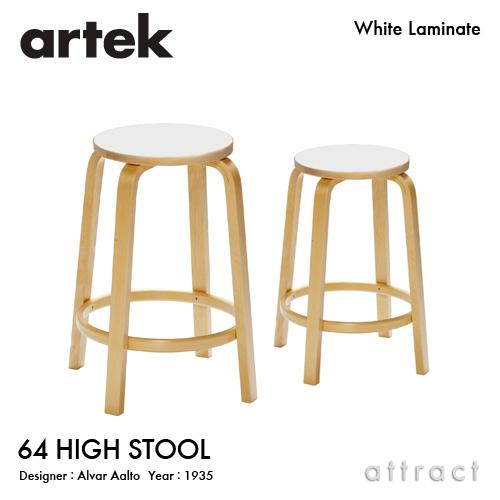 アルテック Artek 64 HIGH STOOL ハイスツール 64 バーチ材 椅子 カウンター チェア 高さ:2タイプ(65cm・75cm) デザイン:Alvar Aalto 座面 ホワイトラミネート 脚部 クリアラッカー仕上げ フィンランド 北欧 【smtb-KD】