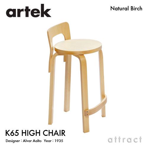 アルテック Artek K65 HIGH CHAIR ハイチェア K65 バーチ材 椅子 カウンター チェア デザイン:Alvar Aalto 座面 バーチ 脚部 クリアラッカー仕上げ フィンランド 北欧 【smtb-KD】