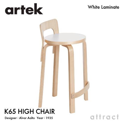 アルテック Artek K65 HIGH CHAIR ハイチェア K65 バーチ材 椅子 カウンター チェア デザイン:Alvar Aalto 座面 ホワイトラミネート 脚部 クリアラッカー仕上げ フィンランド 北欧 【smtb-KD】