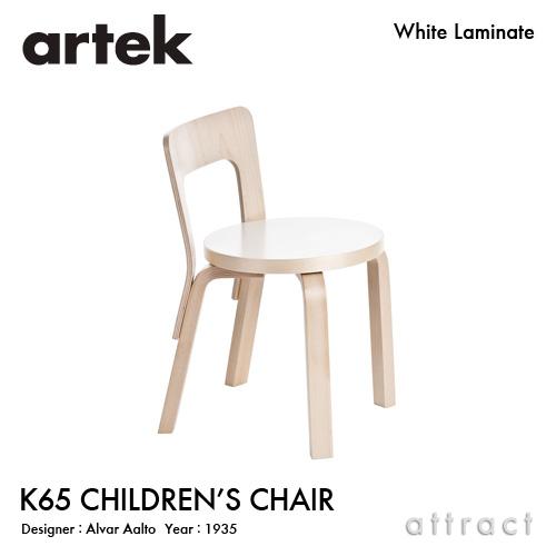 アルテック Artek N65 CHILDREN'S CHAIR 子供用チェア N65 バーチ材 椅子 チェア デザイン:Alvar Aalto 座面 ホワイトラミネート 脚部 クリアラッカー仕上げ フィンランド 北欧 キッズ ベビー 【smtb-KD】