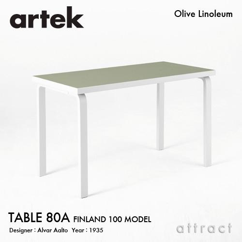 アルテック Artek TABLE 80A テーブル 80A Finland 100 120×60cm 厚み 4cm バーチ材 デザイン:Alvar Aalto 天板 オリーブ リノリウム 脚部 ストーンホワイト ラッカー仕上げ ダイニング フィンランド 北欧 【smtb-KD】