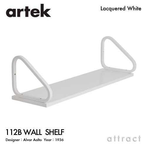 アルテック Artek 112B WALL SHELF ウォールシェルフ 25cm 壁面収納 シェルフ 壁付け棚 デザイン:Alvar Aalto バーチ ホワイトラッカー仕上げ リビング フィンランド 北欧 【smtb-KD】