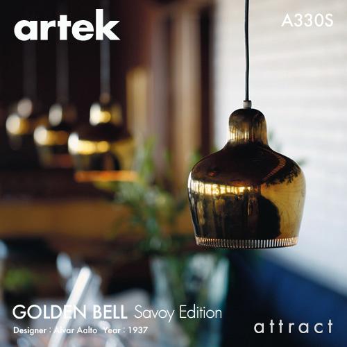 アルテック Artek A330S PENDANT LAMP サヴォイ Savoy ペンダントランプ ゴールデンベル GOLDEN BELL デザイン:Alvar Aalto カラー:ブラス(無塗装) 照明 ランプ ライト フィンランド 北欧 【smtb-KD】