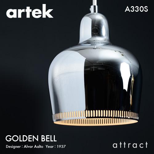 アルテック Artek A330S PENDANT LAMP ペンダントランプ GOLDEN BELL ゴールデンベル デザイン:Alvar Aalto カラー:4色 照明 ランプ ライト フィンランド 北欧 【smtb-KD】