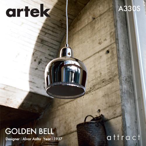 アルテック Artek A330S PENDANT LAMP ペンダントランプ GOLDEN BELL ゴールデンベル デザイン:Alvar Aalto カラー:クローム(メッキ塗装)ホワイトコード 照明 ランプ ライト フィンランド 北欧 【smtb-KD】