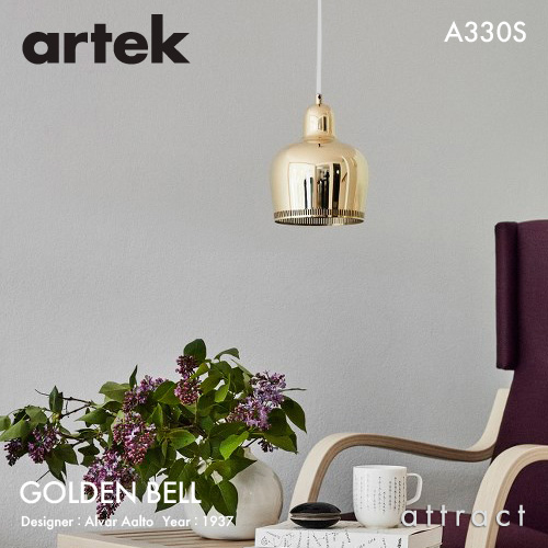 アルテック Artek A330S PENDANT LAMP ペンダントランプ ゴールドEN BELL ゴールデンベル デザイン:Alvar Aalto カラー:4色 照明 ランプ ライト フィンランド 北欧 【smtb-KD】