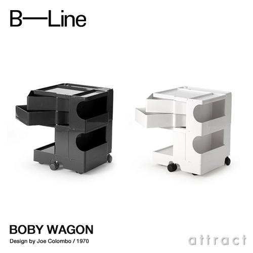 ビーライン B-LINE ボビーワゴン Boby Wagon 2段2トレイ ホワイト ブラック 専用インナートレイ付属 収納ワゴン キャスター付き 【smtb-KD】