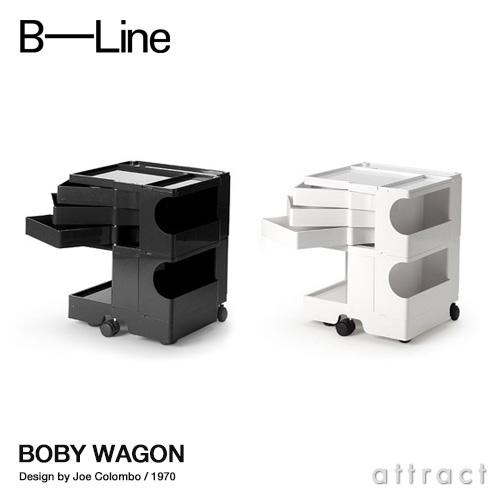 ビーライン B-LINE ボビーワゴン Boby Wagon 2段3トレイ ホワイト ブラック 専用インナートレイ付属 収納ワゴン キャスター付き 【smtb-KD】