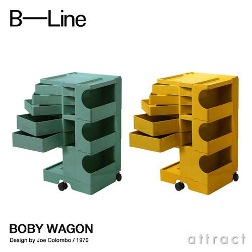 ビーライン B-LINE ボビーワゴン Boby Wagon 3段5トレイ ベルディグリ ハニー 専用インナートレイ付属 収納ワゴン キャスター付き 【smtb-KD】