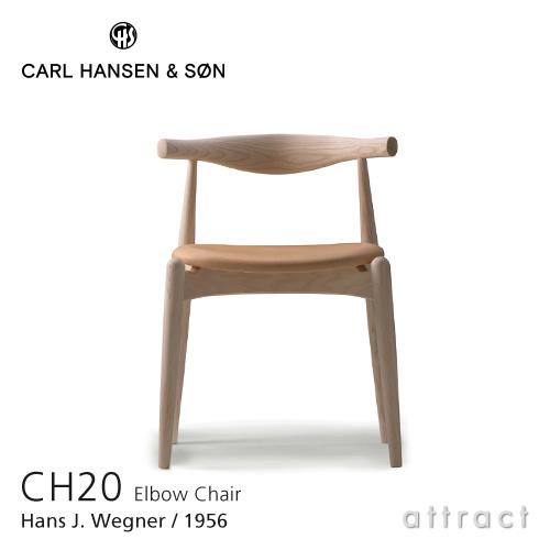 カールハンセン & サン Carl Hansen & Son エルボーチェア CH20 Elbow Chair Hans.J.Wegner ハンス・J・ウェグナー ビーチ Beech オイルフィニッシュ 張座:レザー Thor 【smtb-KD】