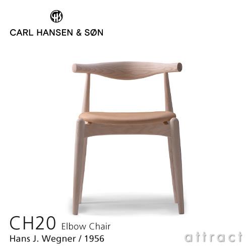 カールハンセン & サン Carl Hansen & Son エルボーチェア CH20 Elbow Chair Hans.J.Wegner ハンス・J・ウェグナー ビーチ Beech ソープフィニッシュ 張座:レザー Thor 【smtb-KD】