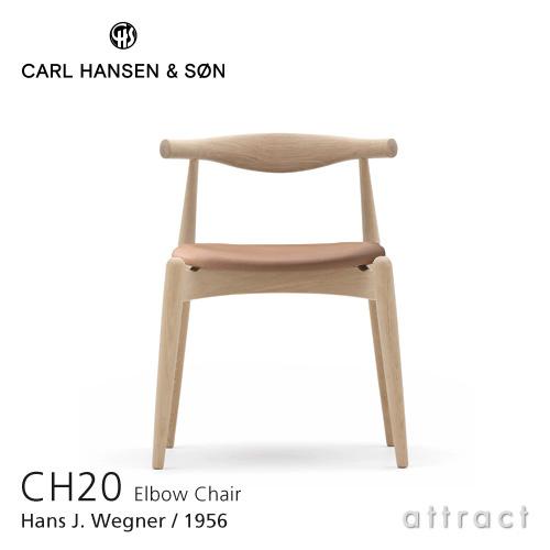 カールハンセン & サン Carl Hansen & Son エルボーチェア CH20 Elbow Chair Hans.J.Wegner ハンス・J・ウェグナー オーク Oak オイルフィニッシュ 張座:レザー Thor 【smtb-KD】