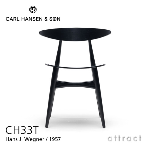 カールハンセン & サン Carl Hansen & Son CH33T チェア Hans.J.Wegner ハンス・J・ウェグナー ビーチ Beech ブラック塗装 板座 【smtb-KD】