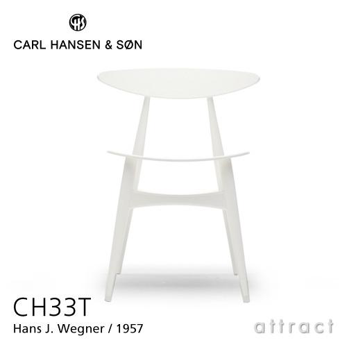 カールハンセン & サン Carl Hansen & Son CH33T チェア Hans.J.Wegner ハンス・J・ウェグナー ビーチ Beech ナチュラルホワイト塗装 板座 【smtb-KD】