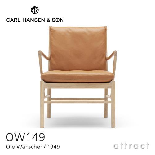 カールハンセン & サン Carl Hansen & Son コロニアルチェア OW149 Colonial Chair オーレ・ヴィンシャー Ole Wanscher オーク Oak オイルフィニッシュ 張座:レザー Thor 307 ライトブラウン 【smtb-KD】
