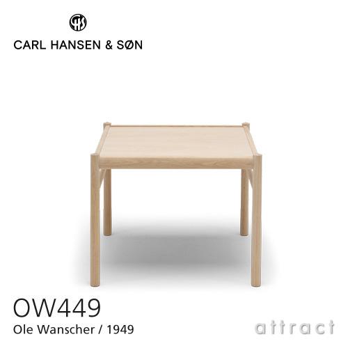 カールハンセン & サン Carl Hansen & Son コロニアル・コーヒーテーブル OW449 サイドテーブル オーレ・ヴィンシャー Ole Wanscher オーク Oak オイルフィニッシュ 【smtb-KD】