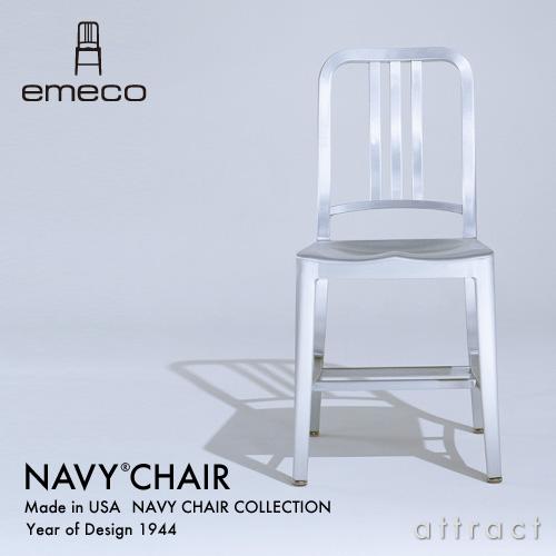 エメコ emeco 正規取扱店 Navy Chair ネイビーチェア アルミニウム アームレスチェア 椅子 いす 仕上げ:2種類 USA製 1006 アメリカ合衆国 海軍 潜水艦 コカコーラ チェア 軽家具 インテリア コントラクト 【smtb-KD】
