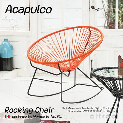 アカプルコ チェア Acapulco ロッキングチェア Rocking Chair アウトドア ガーデンチェア 屋内&屋外兼用 カラー:全5色 メキシコ製 PVCコード 椅子 イス チェア 屋外 リゾート ハンドメイド ラウンジ モダン 【smtb-KD】