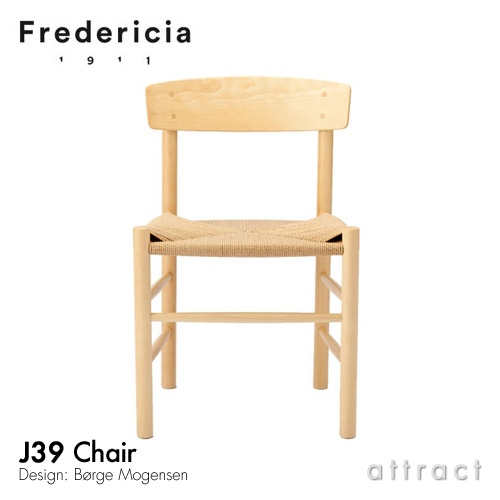 J39 チェア J39 Chair フレデリシア Fredericia シェーカーチェア ピープルズチェア 3239 ビーチ ラッカー ナチュラルペーパーコード デザイン:ボーエ・モーエンセン 椅子 北欧 家具 デンマーク ダイニング 【smtb-KD】