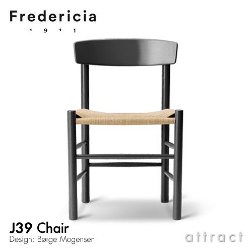 J39 チェア J39 Chair フレデリシア Fredericia シェーカーチェア ピープルズチェア 3239 オーク ブラック ラッカー ナチュラルペーパーコード デザイン:ボーエ・モーエンセン 椅子 北欧 家具 デンマーク ダイニング 【smtb-KD】