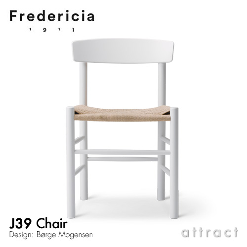 J39 チェア J39 Chair フレデリシア Fredericia シェーカーチェア ピープルズチェア 3239 オーク ホワイト ラッカー ナチュラルペーパーコード デザイン:ボーエ・モーエンセン 椅子 北欧 家具 デンマーク ダイニング 【smtb-KD】