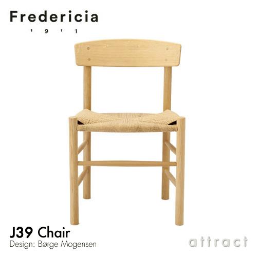 J39 チェア J39 Chair フレデリシア Fredericia シェーカーチェア ピープルズチェア 3239 オーク オイル仕上げ ナチュラルペーパーコード デザイン:ボーエ・モーエンセン 椅子 北欧 家具 デンマーク ダイニング 【smtb-KD】