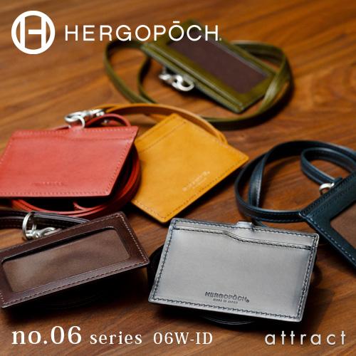 エルゴポック HERGOPOCH Waxed Leather ワキシングレザー 06W-ID IDケース レザーコード付属 カードケース IDホルダー 身分証明書 名札 名刺 ビジネス・カジュアル