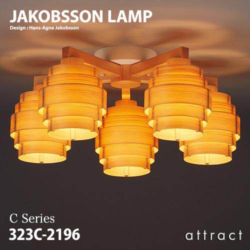 ヤコブソンランプ JAKOBSSON LAMP シャンデリア 323C-2196 Φ550mm パイン材 6畳 デザイン:ハンス-アウネ・ヤコブソン 照明 取付簡易型 シーリング ローゼット ライト リビング 北欧 名作 インテリア 【smtb-KD】