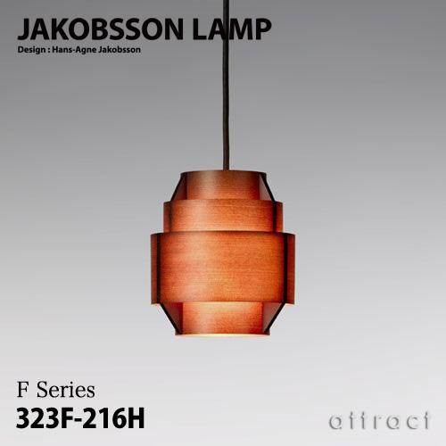 ヤコブソンランプ JAKOBSSON LAMP ペンダント 323F-216H Φ170mm パイン材 ダークブラウン塗装 デザイン:ハンス-アウネ・ヤコブソン 照明 シーリング ライト リビング 北欧 名作 インテリア 【smtb-KD】