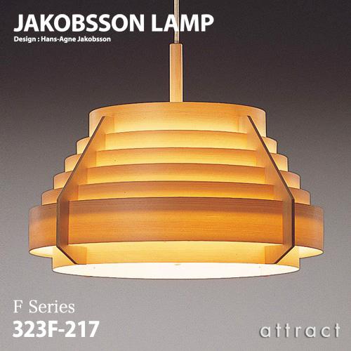 ヤコブソンランプ JAKOBSSON LAMP ペンダント 323F-217 Φ540mm パイン材 デザイン:ハンス-アウネ・ヤコブソン 照明 シーリング ライト リビング 北欧 名作 インテリア 【smtb-KD】